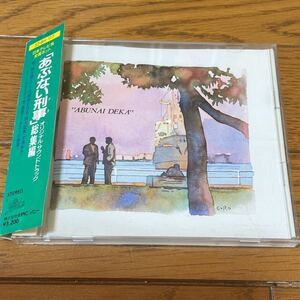 あぶない刑事 オリジナルサウンドトラック 総集編 中古CD
