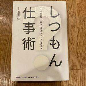 さ しつもん仕事術 どんな問題でも解決できるシンプルな思考法/松田充弘