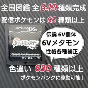 V6 配信 伝説 ポケットモンスター ブラック