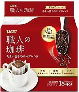 UCC 職人の珈琲 ドリップコーヒー あまい香りのモカブレンド 18杯
