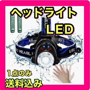 ヘッドライト LEDヘッドランプ 最新超高輝度XHP50/70 2000ルーメン 内蔵PSE認証18650*2-3本充電式