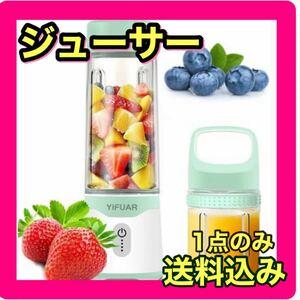 ジューサー ミキサー 野菜 果物 ジュース 離乳食用 栄養補充 氷 一台多役 350ML/500ML 4000mAh 一台多役