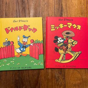 ディズニー復刻絵本 ミッキーマウス ドナルドダック