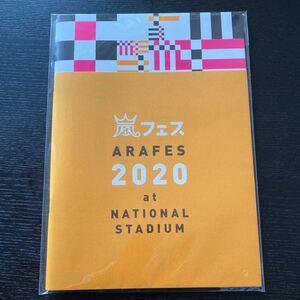 アラフェス2020 パンフレット 未開封品