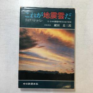 zaa-254♪これが地震雲だ―雲はウソをつかない 鍵田 忠三郎 (著) 中日新聞社開発局出版開発部 単行本 1980/8/1