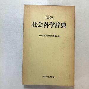 zaa-254♪新版 社会科学辞典 社会科学辞典編集委員会(1978年) 新日本出版
