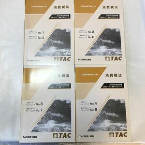 zaa-255♪TAC税理士講座2020年合格目標 上級コース・速習コース 消費税法トレーニングNO1~NO4 4冊セット