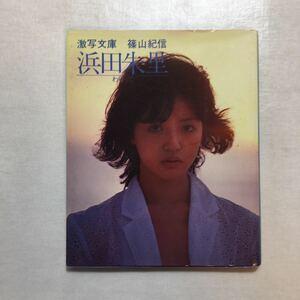 zaa-255♪浜田朱里―わらって (1982年) (激写文庫) 篠山紀信