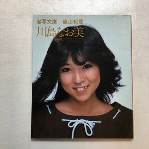zaa-255♪川島なお美―わたし (1982年) (激写文庫) 篠山紀信
