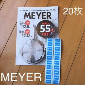 マイヤー シール 20枚