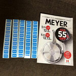 MEYER マイヤー シール 50枚 水色 青色