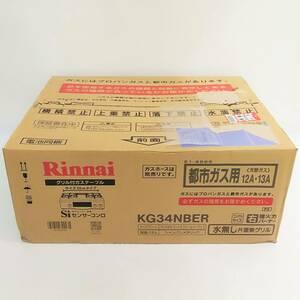 [未開封・未使用] リンナイ Rinnai ガスコンロ ガステーブル 都市ガス 12A・13A KG34NBER 水無しグリル
