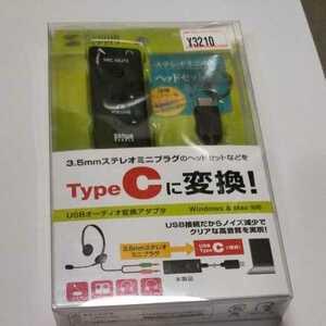 サンワサプライMM-ADUSBTC1 USBオーディオ変換アダプタ