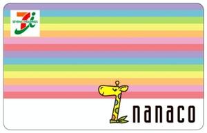 ◆◇送料無料★nanaco 1000円分 ナナコ ギフト ID通知 ギフトコード★複数対応★ポイント消化 ポイント消費◇◆