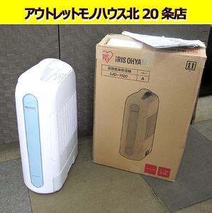 アイリスオーヤマ☆2020年製 衣類乾燥除湿機 IJD-H20 ブルー 2.2Lデカント式 スリムタイプ 木造3畳 鉄筋6畳 札幌