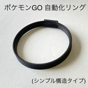 モンスターボールPlus 自動化リング(黒) 【シンプル構造】