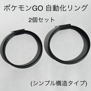 モンスターボールPlus 自動化リング(黒) 【シンプル構造】 2個セット
