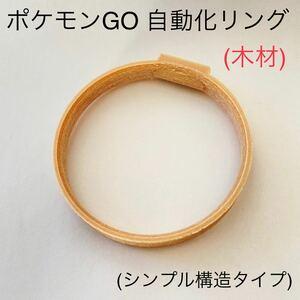 モンスターボールPlus 自動化リング(木) 【シンプル構造】