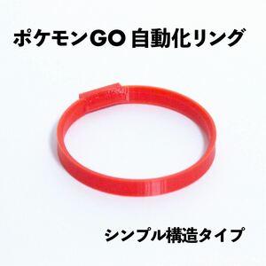 モンスターボールPlus 自動化リング(赤) 【シンプル構造】