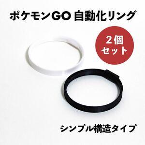 モンスターボールPlus 自動化リング(白黒) 【シンプル構造】