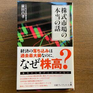 株式市場の本当の話/前田昌孝
