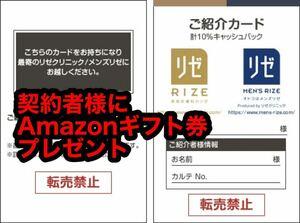 【割引券+Amazonギフトコード】リゼクリニック メンズリゼ 【5%キャッシュバック】ご紹介カード 脱毛クリニック