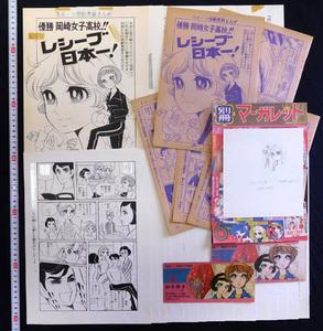 separate volume Margaret Showa era 45 year 6 month number publication [re sheave Japan one!] Suzuki ..( manner ...) autograph * raw manuscript 28P. cut / autograph .. work cut . sketch cut attaching