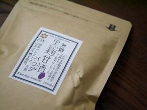 【おたまや】 黒麹甘酒パウダ 無糖(180g)kc