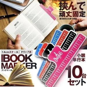 ブックマーカー10台セット 読書 小説 スケール 定規 ものさし クリップ式 デザイン おしゃれ かわいい ブックマーク 10-BOKMAK