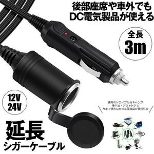 シガーソケット 延長ケーブル 3.5m DC電源 12V 24V キャップ付 ランプ ライト シガーアダプター用延長コード ENSIGA
