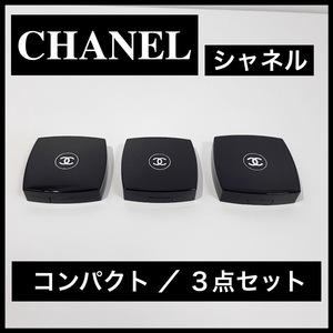 《美品 CHANEL シャネル フェイスパウダー チーク アイシャドウ コンパクト 3点セット 送料込み》
