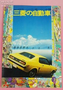 ★☆レトロ 当時物 三菱の自動車 カタログ ギャランGTO ミニカ72 スキッパー☆★