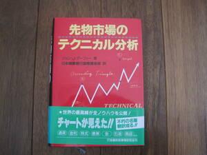 先物市場のテクニカル分析  きんざい ジョン・J.マーフィー(著者),日本興業銀行国際資金部(訳者)