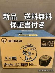 アイリスオーヤマ 炊飯器 一升 10合 圧力IH 極厚火釜 RC-PA10-B 銘柄炊き