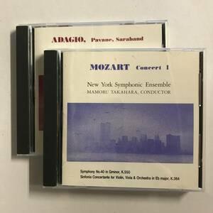 【CD】2枚セット / ニューヨーク・シンフォニック・アンサンブル / モーツァルト / アダージョ 他 @O-24-J