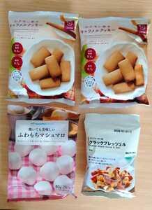 【限定品】低糖質 キャラメルクッキー マシュマロ 無印良品 お菓子セット