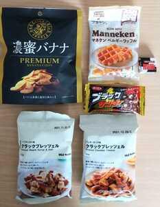 【6種類】限定品 お菓子 詰め合わせセット