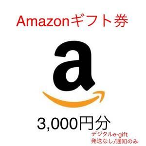 Amazonアマゾンギフト券/3,000円分/発送なし番号通知/ポイント消化デジタルe-giftギフト即日対応即決