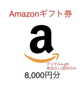 Amazonアマゾンギフト券/8,000円分/発送なし番号通知/ポイント消化デジタルe-giftギフト即日対応即決