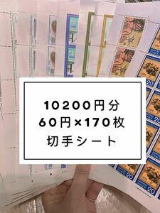 切手シート 10200円 60円