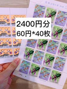 切手シート 2400円分