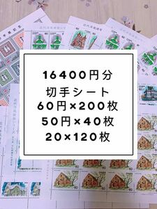 切手シート 16400円分 端数なし 額面割れ