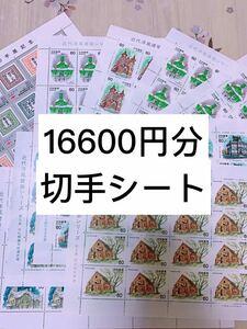 切手シート 16600円分