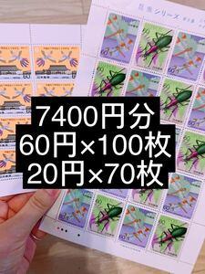 切手シート 7400円分