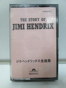 スリップケース欠品 日本版カセットテープ ジミ・ヘンドリックス/ JIMI HENDRIX「全曲集/THE STORY OF」