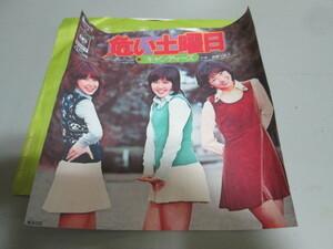 希少! キャンディーズ 危い土曜日 7' オリジナル 見本盤 和モノ ジャケットはカラーコピー