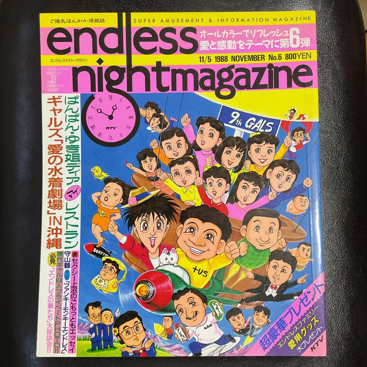 1988.11.5 エンドレスナイトマガジン