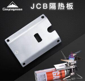 【新品未使用品】イワタニ・コンパクトバーナー CB-JCB専用 遮熱板