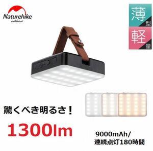 多機能 LED ランタン ライト 充電 usb 暖色 1300lm コンパクト モバイルバッテリー 機能付き