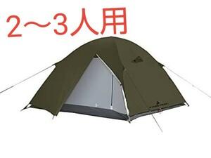 定価9980円 ツーリング ドームテント 2~3人用 キャンプ テント アウトドア キャンプ UVカット率99%以上